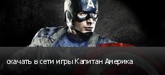 скачать в сети игры Капитан Америка