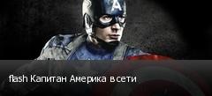 flash Капитан Америка в сети