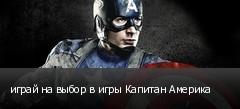 играй на выбор в игры Капитан Америка