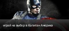 играй на выбор в Капитан Америка