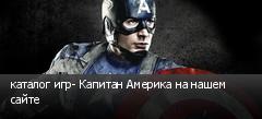 каталог игр- Капитан Америка на нашем сайте