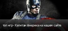 топ игр- Капитан Америка на нашем сайте