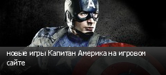 новые игры Капитан Америка на игровом сайте