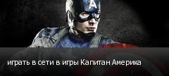 играть в сети в игры Капитан Америка