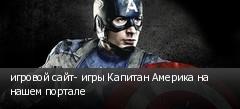 игровой сайт- игры Капитан Америка на нашем портале