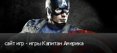 сайт игр - игры Капитан Америка