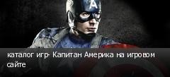 каталог игр- Капитан Америка на игровом сайте