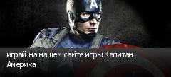 играй на нашем сайте игры Капитан Америка