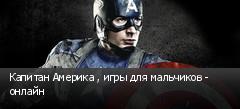 Капитан Америка , игры для мальчиков - онлайн