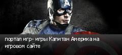 портал игр- игры Капитан Америка на игровом сайте