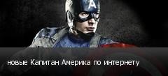 новые Капитан Америка по интернету