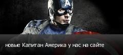 новые Капитан Америка у нас на сайте