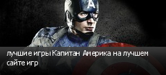 лучшие игры Капитан Америка на лучшем сайте игр