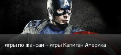 игры по жанрам - игры Капитан Америка