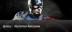 флеш - Капитан Америка