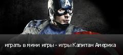 играть в мини игры - игры Капитан Америка
