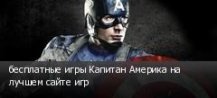бесплатные игры Капитан Америка на лучшем сайте игр