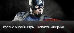 клевые онлайн игры - Капитан Америка