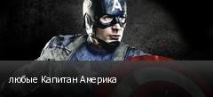 любые Капитан Америка
