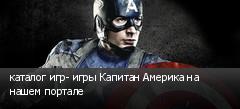 каталог игр- игры Капитан Америка на нашем портале