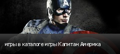 игры в каталоге игры Капитан Америка