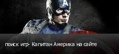 поиск игр- Капитан Америка на сайте