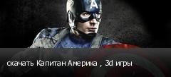 скачать Капитан Америка , 3d игры