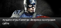 лучшие игры Капитан Америка на игровом сайте