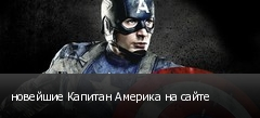 новейшие Капитан Америка на сайте
