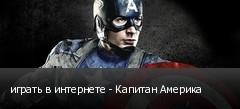 играть в интернете - Капитан Америка