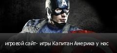 игровой сайт- игры Капитан Америка у нас