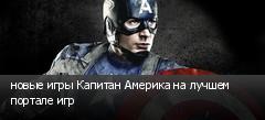 новые игры Капитан Америка на лучшем портале игр