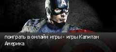 поиграть в онлайн игры - игры Капитан Америка