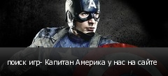поиск игр- Капитан Америка у нас на сайте