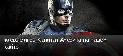 клевые игры Капитан Америка на нашем сайте