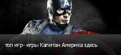 топ игр- игры Капитан Америка здесь