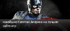 новейшие Капитан Америка на лучшем сайте игр
