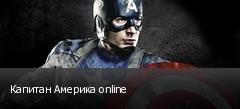 Капитан Америка online