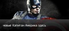 новые Капитан Америка здесь