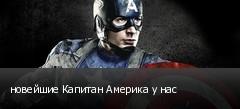новейшие Капитан Америка у нас