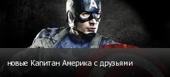 новые Капитан Америка с друзьями
