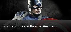 каталог игр - игры Капитан Америка