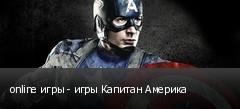 online игры - игры Капитан Америка