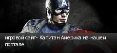 игровой сайт- Капитан Америка на нашем портале