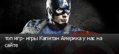 топ игр- игры Капитан Америка у нас на сайте