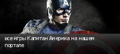 все игры Капитан Америка на нашем портале
