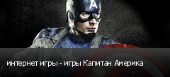 интернет игры - игры Капитан Америка
