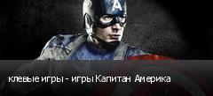 клевые игры - игры Капитан Америка