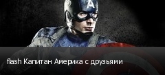 flash Капитан Америка с друзьями