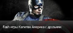 flash игры Капитан Америка с друзьями